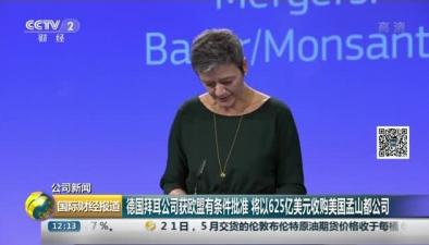 德國拜耳公司將以625億美元收購美國孟山都公司