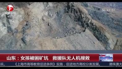 山東:女孩被困礦坑 救援隊無人機搜救