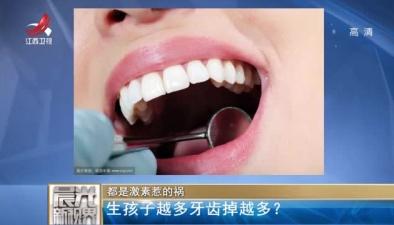 生孩子越多牙齒掉越多? 都是激素惹的禍