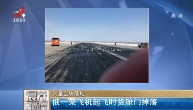 俄一架飛機起飛時貨艙門掉落:大量金塊落地