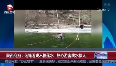 陜西商洛:蕩繩遊戲不慎落水 熱心遊客跳水救人