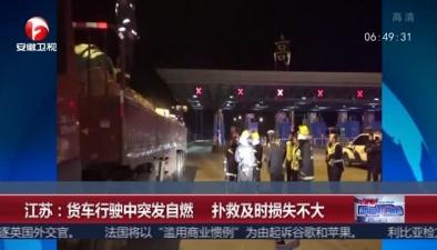江蘇:貨車行駛中突發自燃 撲救及時損失不大