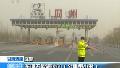 甘肅酒泉:遭遇入春後首場沙塵天氣