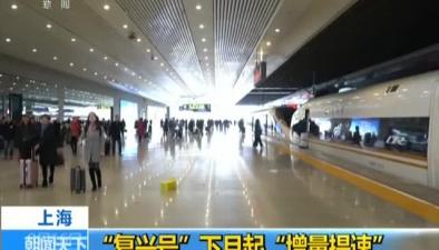 """上海:""""復興號""""下月起""""增量提速"""""""