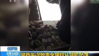 俄羅斯:裝載失誤致貴金屬錠從貨機墜落