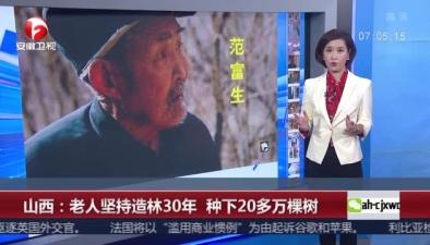 山西:老人堅持造林30年 種下20多萬棵樹