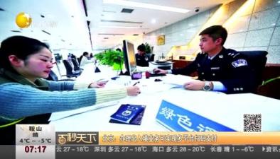 北京:辦理出入境業務可實現多平臺掃碼支付