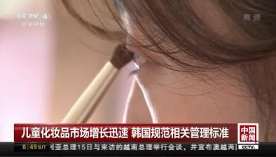 兒童化粧品市場增長迅速 韓國規范相關管理標準