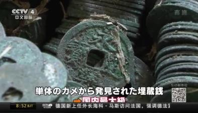 日本發掘出26萬枚古錢幣