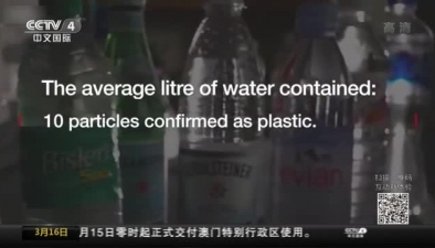 瓶裝水中發現塑料粒子 危害性未定