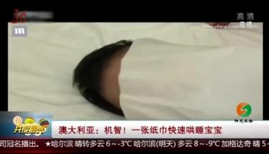澳大利亞:機智!一張紙巾快速哄睡寶寶
