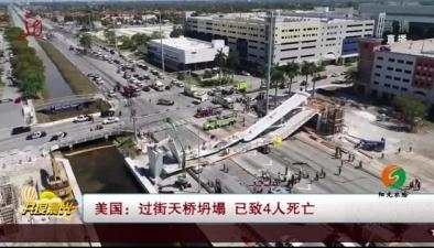 美國:過街天橋坍塌 已致4人死亡