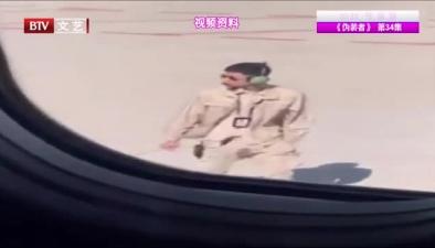 """帥小夥意外走紅 遭遇""""神轉折"""""""