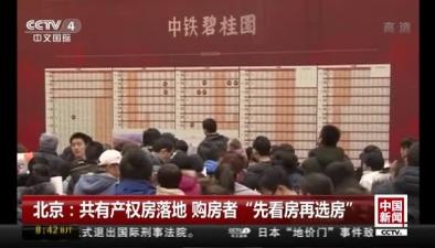 """北京:共有産權房落地 購房者""""先看房再選房""""先看樣板間再交房 購房人""""所見即所得"""""""