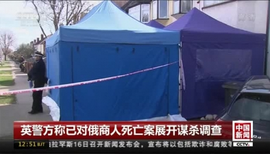 英警方稱已對俄商人死亡案展開謀殺調查