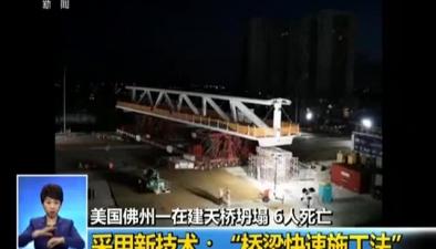 美國佛州一在建天橋坍塌 6人死亡:號稱完全用自潔混凝土建造