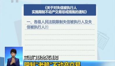 """三部門聯合發通知:限制""""老賴""""不動産交易"""