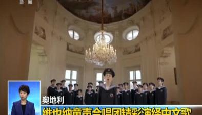 奧地利:維也納童聲合唱團精彩演繹中文歌