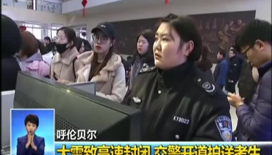 呼倫貝爾:大雪致高速封閉 交警開道護送考生