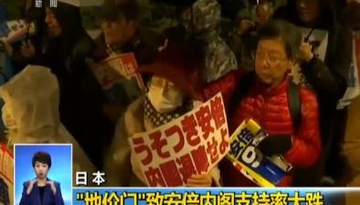 """日本:""""地價門""""致安倍內閣支持率大跌"""