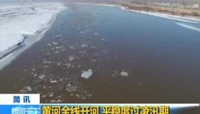 黃河全線開河 平穩度過淩汛期
