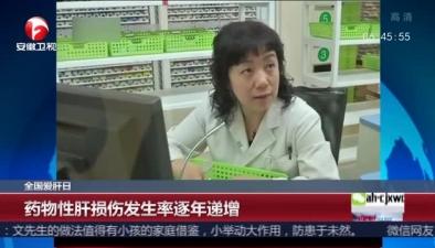 全國愛肝日:藥物性肝損傷發生率逐年遞增