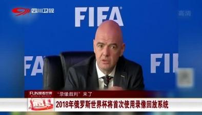 """""""錄像裁判""""來了:2018年俄羅斯世界杯將首次使用錄像回放係統"""