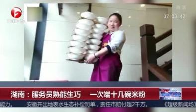 湖南:服務員熟能生巧 一次端十幾碗米粉