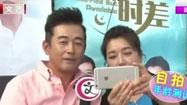 江珊王志文自拍測年齡