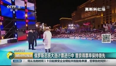 俄羅斯總統大選計票進行中 普京得票率保持領先