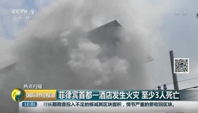 菲律賓首都一酒店發生火災 至少3人死亡