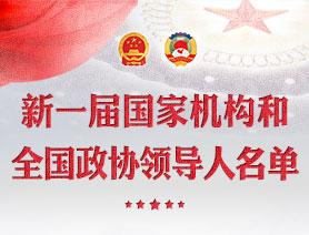 新一届国家机构和全国政协领导人名单