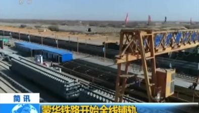 蒙華鐵路開始全線鋪軌