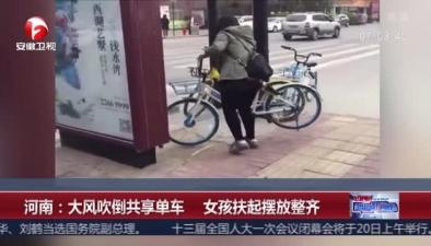 河南:大風吹倒共享單車 女孩扶起擺放整齊