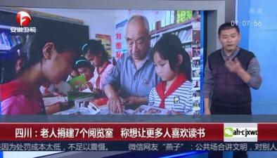 四川:老人捐建7個閱覽室 稱想讓更多人喜歡讀書