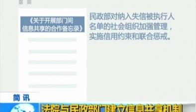 法院與民政部門建立信息共享機制