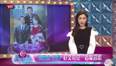 """張國立 江珊""""好久不見"""" 首度合作"""