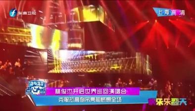 林俊傑開啟世界巡回演唱會 克服恐高倒吊亮相燃爆全場