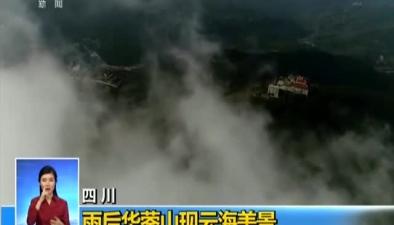 四川:雨後華鎣山現雲海美景