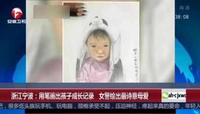 浙江寧波:用筆畫出孩子成長記錄 女警繪出最詩意母愛