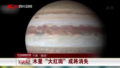"""不斷""""瘦身"""":木星""""大紅斑""""或將消失"""