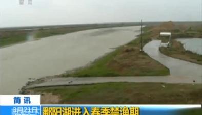 鄱陽湖進入春季禁漁期