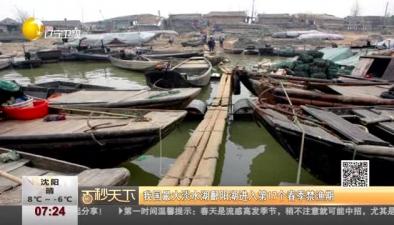 我國最大淡水湖鄱陽湖進入第17個春季禁漁期