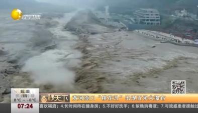 """黃河壺口""""桃花汛""""出現百米大瀑布"""