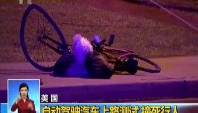 美國:自動駕駛汽車上路測試 撞死行人