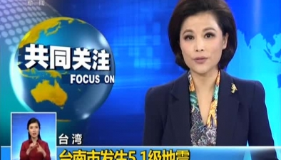 臺灣:臺南市發生5.1級地震