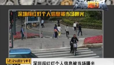 深圳闖紅燈個人信息被當場曝光
