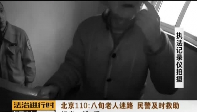 北京110:八旬老人迷路 民警及時救助