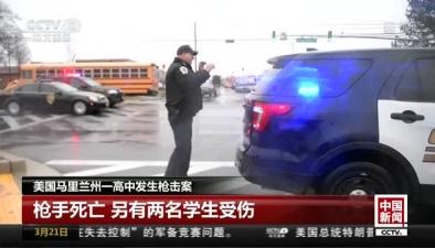 美國馬裏蘭州一高中發生槍擊案:槍手死亡 另有兩名學生受傷
