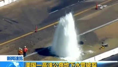 美國一高速公路地下水管破裂